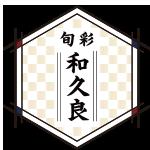 旬彩 和久良 WAKURA